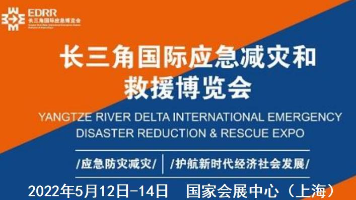 2022-EDRR长三角国际应急减灾和救援博览会