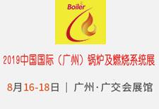 2019中国国际(广州)锅炉及燃烧系统展