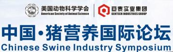 2016 第三届中国·猪营养国际论坛
