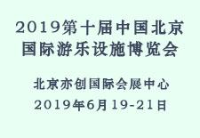 2019第十届中国北京国际游乐设施博览会