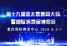 第十九届亚太零售商大会暨国际消费品博览会