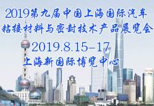 2019第九届中国上海国际汽车粘接材料与密封技术产品展览会