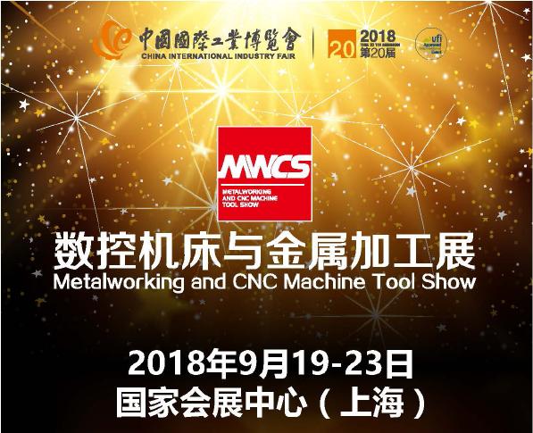 2018上海工博会/机床与金属加工展