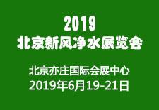 2019北京新风净水展览会