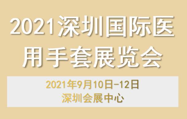 2021深圳国际医用手套展览会