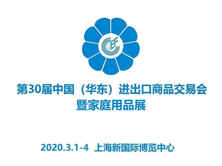 2020华交会暨家庭用品展会
