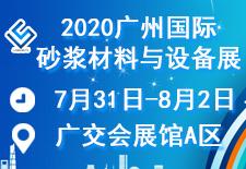 2020广州国际砂浆材料与设备展