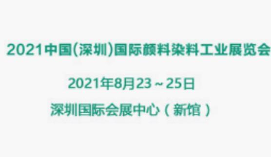 2021深圳国际颜料染料工业展览会