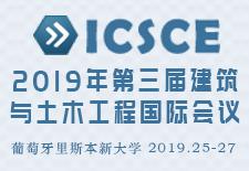 2019年第三届建筑与土木工程国际会议