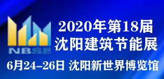 2020第十八届北方(沈阳)建筑节能、墙体材料及设备展览会