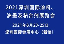 2021深圳国际涂料、油墨及粘合剂展览会