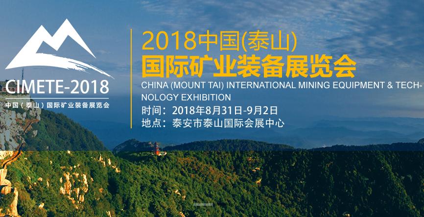 中国(泰山)国际矿业装备与技术展览会