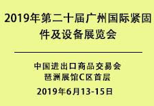 2019年第二十届广州国际紧固件及设备展览会