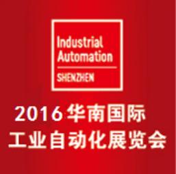 2016第20届华南国际工业自动化展