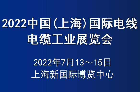 2022中国(上海)国际电线电缆工业展览会