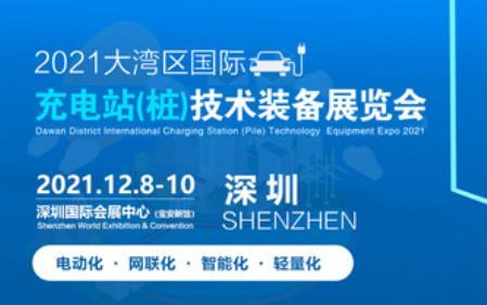2021大湾区国际充电站(桩)技术装备展览会