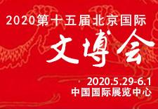 2020第十五届北京国际文博会