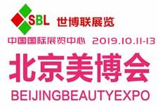 2019北京国际美博会