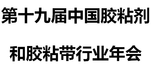 第十九届中国胶粘剂和胶粘带行业年会