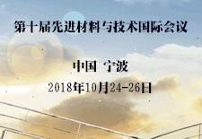 第十届先进材料与技术国际会议