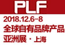 2018全球零售自有品牌产品亚洲展-【上海PLF】