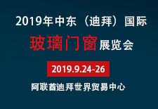 2019年中东(迪拜)国际玻璃门窗展览会