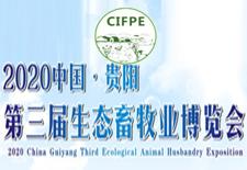 2020 中国·贵阳第三届生态畜牧业博览会