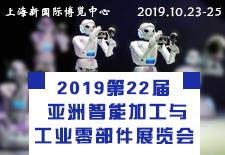 2019第22届亚洲智能加工与工业零部件展览会