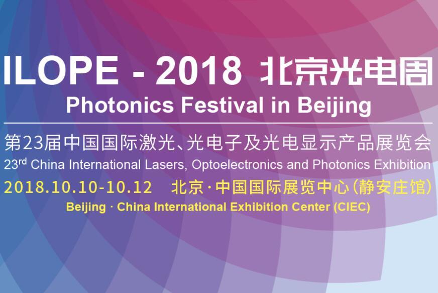 2018第二十三届中国国际激光、光电子及光电显示产品产展览会