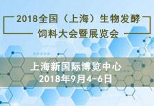 2018全国(上海)生物发酵饲料大会暨展览会