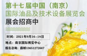2021第17届南京国际润滑油展