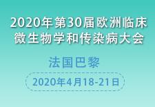 2020年第30届欧洲临床微生物学和传染病大会