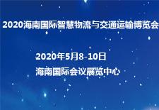 2020海南国际智慧物流与交通运输博览会