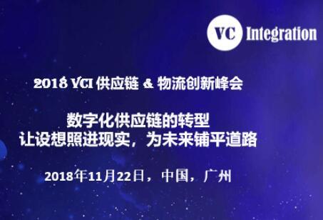 2018 VCI 供应链 & 物流创新峰会