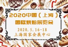 2020中国(上海)国际烘焙展览会