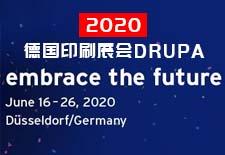 2020年德国印刷展会DRUPA