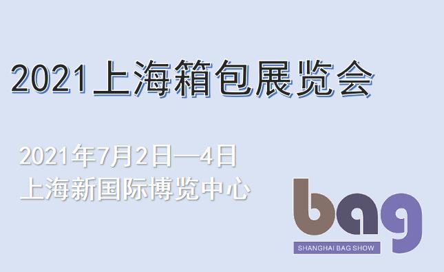 2021上海箱包展览会