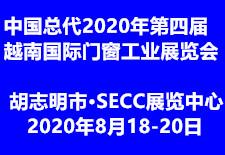 2020年第四届越南国际门窗工业展览会