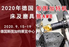 2020年德国斯图加特机床及磨具展AMB