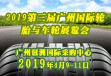 2019第三届广州国际轮胎与车轮展览会