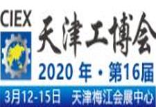 2020天津国际工业装配及工业自动化展览会