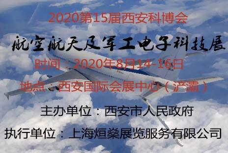 2020第15届西安科博会航空航天及军工电子科技展