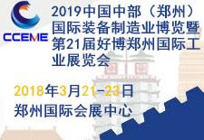 2019中国中部(郑州)国际装备制造业博览暨第21届好博郑州国际工业展览会