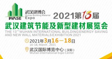 2021第13届湖北武汉建筑节能及新型建材展览会