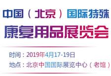 2019中国(北京)国际特殊康复用品展览会