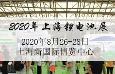 2020年上海锂电池展