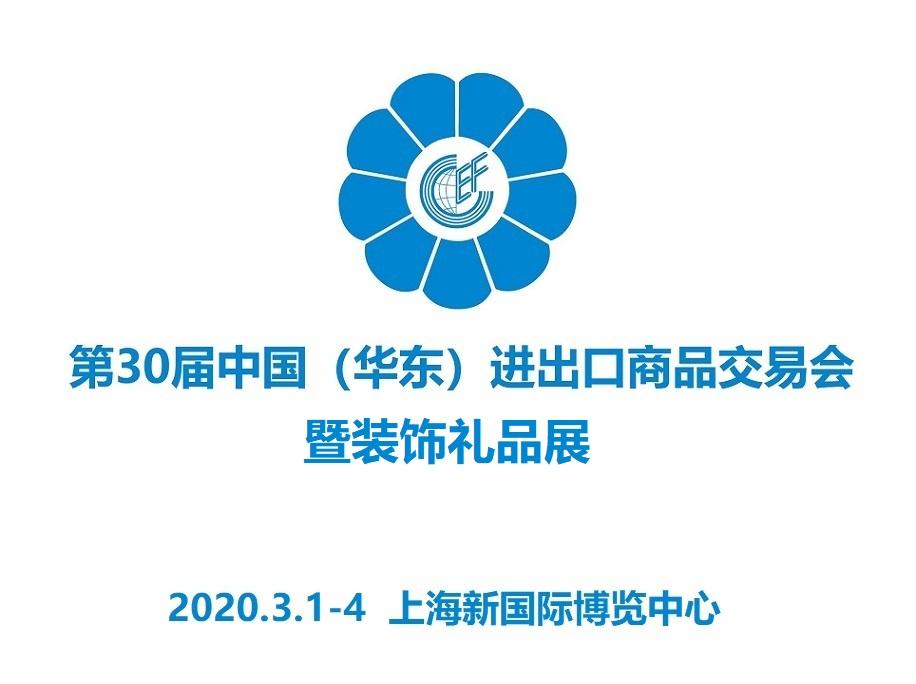2020华东进出口商品交易会暨装饰礼品展会