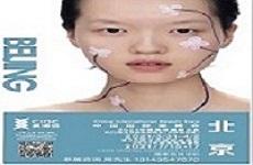 2021北京减脂健体器材展