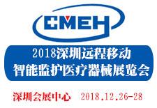 2018深圳远程移动智能监护医疗器械展览会