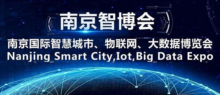 资讯2021南京智博会,第十四届南京国际智慧城市、物联网、大数据博览会